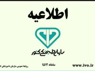 سهمیه شبکه دامپزشکی شهرستان بافق در هشتمین آزمون مشترک فراگیر دستگاههای اجرایی کشور