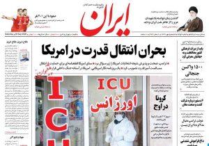 صفحه نخست روزنامه ها ۱۳۹۹/۰۷/۰۵