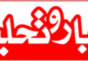 اخبار کوتاه یکشنبه ۲۰ مهر