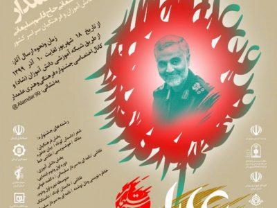 برگزاری اولین جشنواره فرهنگی و هنری علمداریادواره شهید آسمانی حاج قاسم سلیمانی