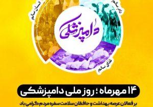 پیام تبریک سرپرست دامپزشکی بافق به مناسبت ۱۴ مهرماه روز ملی دامپزشکی