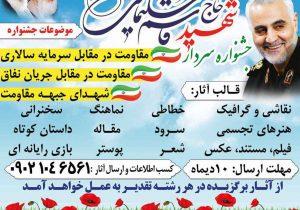 جشنواره شهید سردار حاج قاسم سلیمانی برگزار می شود