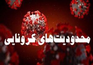 اعمال محدودیتهای جدید کرونایی ویژه اصناف و بازاریان استان یزد برای یکهفته دیگر در استان لازم الاجرا شد