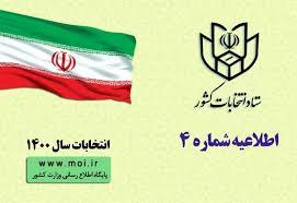 برگزاری انتخابات ششمین دورهی شوراهای اسلامی در روز جمعه ۲۸ خرداد ۱۴۰۰