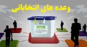 آغاز فعالیت ها و وعده های انتخاباتی در بافق
