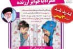 راه اندازی نمایشگاه مجازی پویش دست بوسی مادر در ایتا/ارسال ۱۱۰۰ اثربه پویش دست بوسی مادر