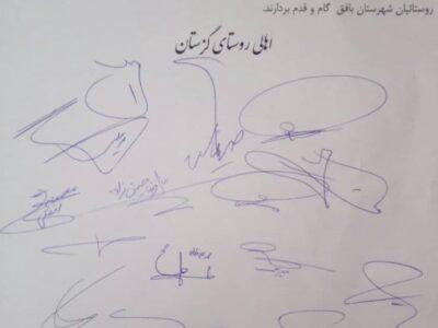 حمایت اهالی روستای گزستان از مواضع امام جمعه در خصوص واگذاری سنگ آهن و معادن بافق
