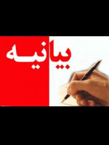 بیانیه شورای شهر بافق در حمایت از مواضع امام جمعه شهرستان در دفاع از منافع مردم+متن بیانیه
