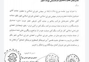 شوراهای کارگری بافق هم به حمایت از شورای شهر و نماینده مجلس برخواستند+متن بیانیه