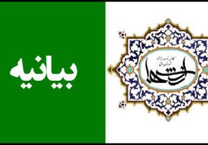 بیانیه کانون توسعه ارزشهای بافق در حمایت از مواضع امام جمعه شهرستان در دفاع انقلابی از منافع مردم