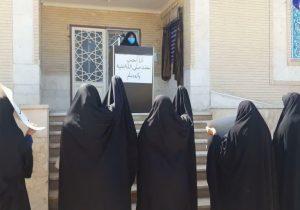 تجمع اعتراض آمیز طلاب خواهر در محکومیت اهانت به نبی مکرم اسلام (ص)