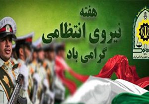 بیانیه ناحیه مقاومت بسیج بافق به مناسبت هفته نیروی انتظامی