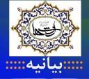 بیانیه کانون توسعه ارزشهای شهرستان بافق به مناسبت هفته بسیج