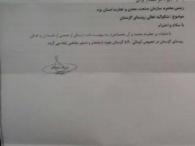 طومار اعتراضی اهالی گزستان بافق در خصوص آنومالی ۵a+تصاویر