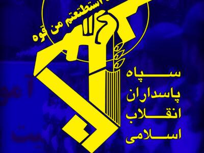 پیام تبریک رئیس شورای شهر بافق به مناسبت دوم اردیبهشت سالروز تاسیس سپاه پاسداران