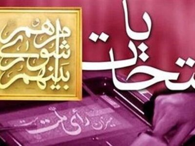 نام نویسی ۶۱ داوطلب تا پایان دومین روز ثبت نام انتخابات شورای اسلامی روستا در بافق
