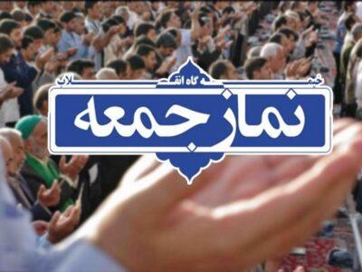 نمازجمعه این هفته بافق برگزار می شود