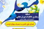 برگزاری مسابقه خاطره نویسی ویژه معلمان