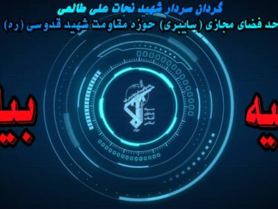 بیانیه گردان سایبری شهیدنجاتعلی طالعی به مناسبت سوم خرداد سالروز آزادسازی خرمشهر