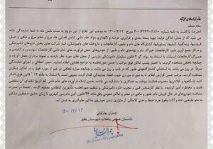 ابلاغ حکم ضابط قضایی خاص به فرزانه سالاری سرپرست شبکه دامپزشکی بافق