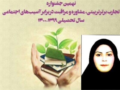 کسب رتبه دوم نهمین جشنواره تجارب برتر تربیتی کشور توسط آموزگار فعال بافقی