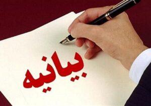 بیانیه هیئت امنای مسجد جامع بافق