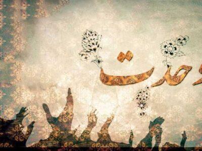 """دفاع از حق مردم  و ارزش های اسلام یا وحدت شکنی"""""""