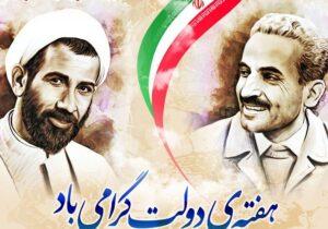 پیام رئیس اتاق اصناف بافق به مناسبت آغاز هفته دولت