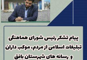 قدردانی رئیس شورای هماهنگی تبلیغات اسلامی شهرستان بافق از مردم، محفل موکب داران و رسانه های شهرستان