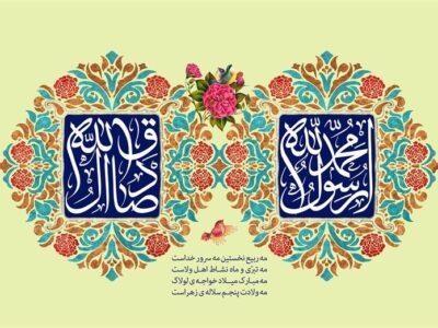 پیام تبریک اتاق اصناف بافق بمناسبت هفته وحدت و میلاد باسعادت حضرت محمد (ص) و حضرت امام جعفر صادق (ع)