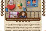 پیام تبریک بخشدار مرکزی بافق به مناسبت روز ملی روستا وعشایر