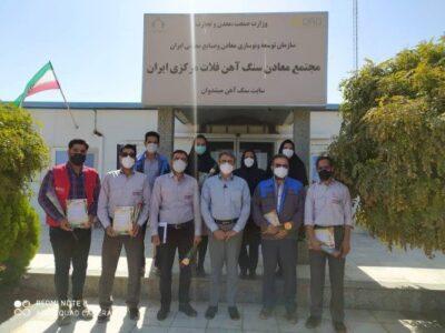 تجلیل از پرسنل آتشنشانی و ایمنی مجتمع معادن سنگ آهن فلات مرکزی ایران