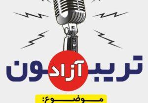 مطالبات مردمی در تریبون آزاد به مرکز استان رسید