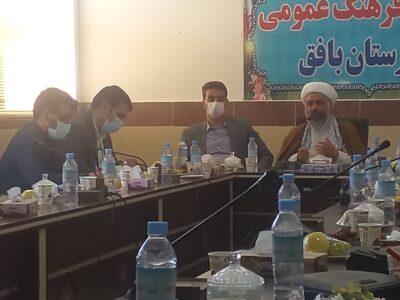 شب فرهنگی بافق در راستای اعتلای فرهنگ بومی برگزار خواهد شد
